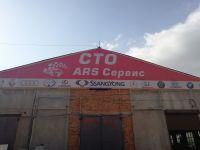 brendirovaniye-bannernaya_setka_ars_service_2