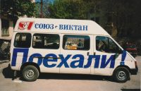 reklama-na-transporte-12