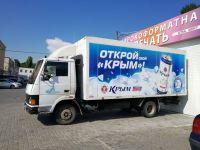 _транспорта_ПБК_Крым_23