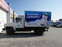 _транспорта_ПБК_Крым_24