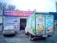 _транспорта_Фруто_Няня_3