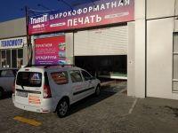 _транспорта_Миранда_Медиа_1