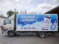 _транспорта_ПБК_Крым_15