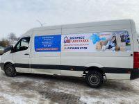 brendirovanie_avto_dostavka_bus