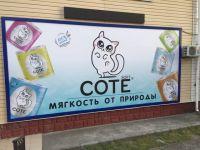 banner_Chisty_Dom_G1_Simferopol_Cote_4