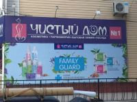 banner_Chisty_Dom_G1_Simferopol_Family_Guard_10
