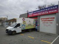 tent_Simferopol_Chistiy_Dom_634_2